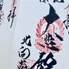 【北向観音と常楽寺の御朱印】旅先で頂く御朱印から記憶を形に・・【長野県上田市】