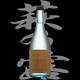 萩の露、特別純米、十水仕込、雨垂れ石を穿つは名古屋名物「きしめん」