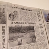 毎日新聞の記事 An article in Mainichi Newspaper  2016/08/27