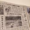 毎日新聞の記事 An article in Mainichi Newspaper  2016/08/27