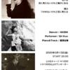 パフォーマンスのお知らせ:3/13【3 Flavor Smoke】大阪・谷町九丁目