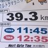 【速報!】水都大阪100kmウルトラマラニック2018
