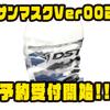 【DSTYLE】ロゴとバスシルエットが入ったUVケアアイテム「サンマスクVer002」通販予約受付開始!