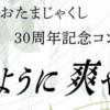 おたまじゃくし 30周年記念コンサート!