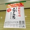 横浜ポルタに回転寿司オープン!(回転寿司)横浜駅周辺ランチ情報
