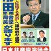 市田書記局長演説会(4/10)の案内申し入れ