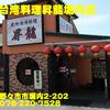 県内サ行(71)~焼肉台湾料理昇龍堀内店~