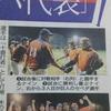 東京新聞にキューバ人草野球チーム・東京クバーノスが登場!