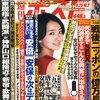 週刊ポストの元少年Aの実名・顔写真は改名前&中学時代のものだった。を酒鬼薔薇聖斗・神戸連続児童殺傷事件