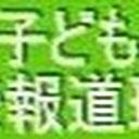 キッズ政治漫画(Hatena版)abemaぶっ飛ばせ!