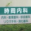 岡崎内科産婦人科医院、星島医院、時岡内科循環器科医院、末宗小児科医院など