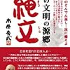 ⛵27〕─1─日本文明と世界文明の違い。~No.88No.89No.90   *