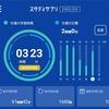 【TOEIC英語】スタディサプリEnglish23週を突破!Part7は長文問題!!