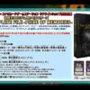 【遊戯王フラゲ】ナンバーズコンプリートファイルにヌメロニアス・ヌメロニア・「ヌメロンカオス・リチューアル」が収録決定!