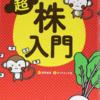 Book Memories vol.4 :  めちゃくちゃわかるよ! 超株入門