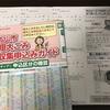 【2020年|愛媛県松山市】粗大ごみの出し方と料金、回収されるまでの流れ、まとめ。