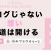 あなたは、どんな「想い」を持っていますか? 第10回岡山ブログカレッジレポート!
