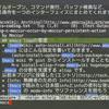 emacs lisp でよりよいコーディングを