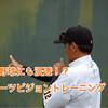 日本eスポーツビジョン協会の理念