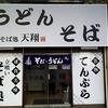 立ち食い蕎麦の新店舗!「そば処 天翔」