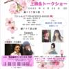 劇ドラ!第5弾&第6弾<2本立て>上映イベント開催延期 のお知らせ!!