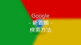 情報収集に便利!Google検索で「新着順」に表示する方法
