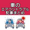 【車のエアコン】効かない!風が出ない!臭い!原因は?