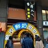 台北にある激ウマドーナツ脆皮鮮奶甜甜圈