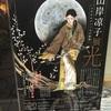 山岸凉子展 「光 -てらす-」 ―メタモルフォーゼの世界―@弥生美術館