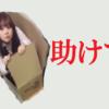 【助けてください】先月のお給料が「0円」でした。