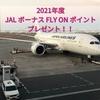 【JAL】JAL 2021年度ステイタス会員にボーナスFLY ON ポイントが加算 最大40,000 FLY ON ポイント!