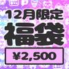 【通販ニュース】12月限定のぴこぴこ福袋&新作グッズが登場!!