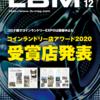 ランドリービジネスマガジン(LBM)Vol.12/目次・INDEX