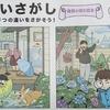 日経新聞5月31日AR「超ムズ」間違いさがしに夫婦で挑戦した結果。