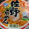 ニュータッチ 凄麺佐野らーめん(ヤマダイ)
