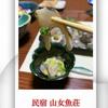 熊本五家荘 『民宿 山女魚荘』山女魚とジビエ料理