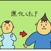 【子育て漫画】赤ちゃんにおちょくられる日々