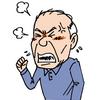日本を根本的に変えるには老人を切り捨てて若者を優遇するしかない説