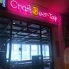 【銀座・ランチ・中華】「マロニエゲート 銀座」の「中華点心飲茶 クラフトビールタップ」に行ってみたの話