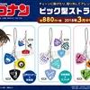 【グッズ】「名探偵コナン」 ピック型ストラップ 2018年3月頃発売予定
