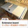 #135 夢も広がる、テーブルソー用延長ボードの作り方【その1】