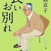 中島京子『長いお別れ』