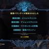 【MHW】アステラ祭2019配信バウンティ 8/22(木)分【PS4】
