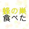 【レビュー】一生に一度は食べるべき!!「蜂の巣!!」(写真多め)