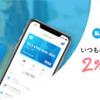 【3%還元】Kyashリアルカードは高還元クレジットカード!楽天カードとの組み合わせがおススメ!