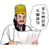 小倉4週目北九州記念週の栗東坂路タイムランキング