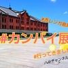 【横浜】赤レンガ倉庫『#カンパイ展』に行ってフォトジェニックな体験をしてきた!