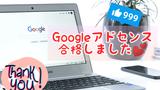 【Googleアドセンス】3回目の申請で合格!2つのNG理由と解決方法