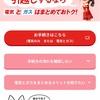 東京電力のインターネット(web)での停止解約手続きをわかりやすく解説