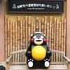 熊本県八代市、全室に半露天・天然温泉風呂完備、「くまもん」がお出迎え、レトロ浪漫な湯宿、浜善旅館